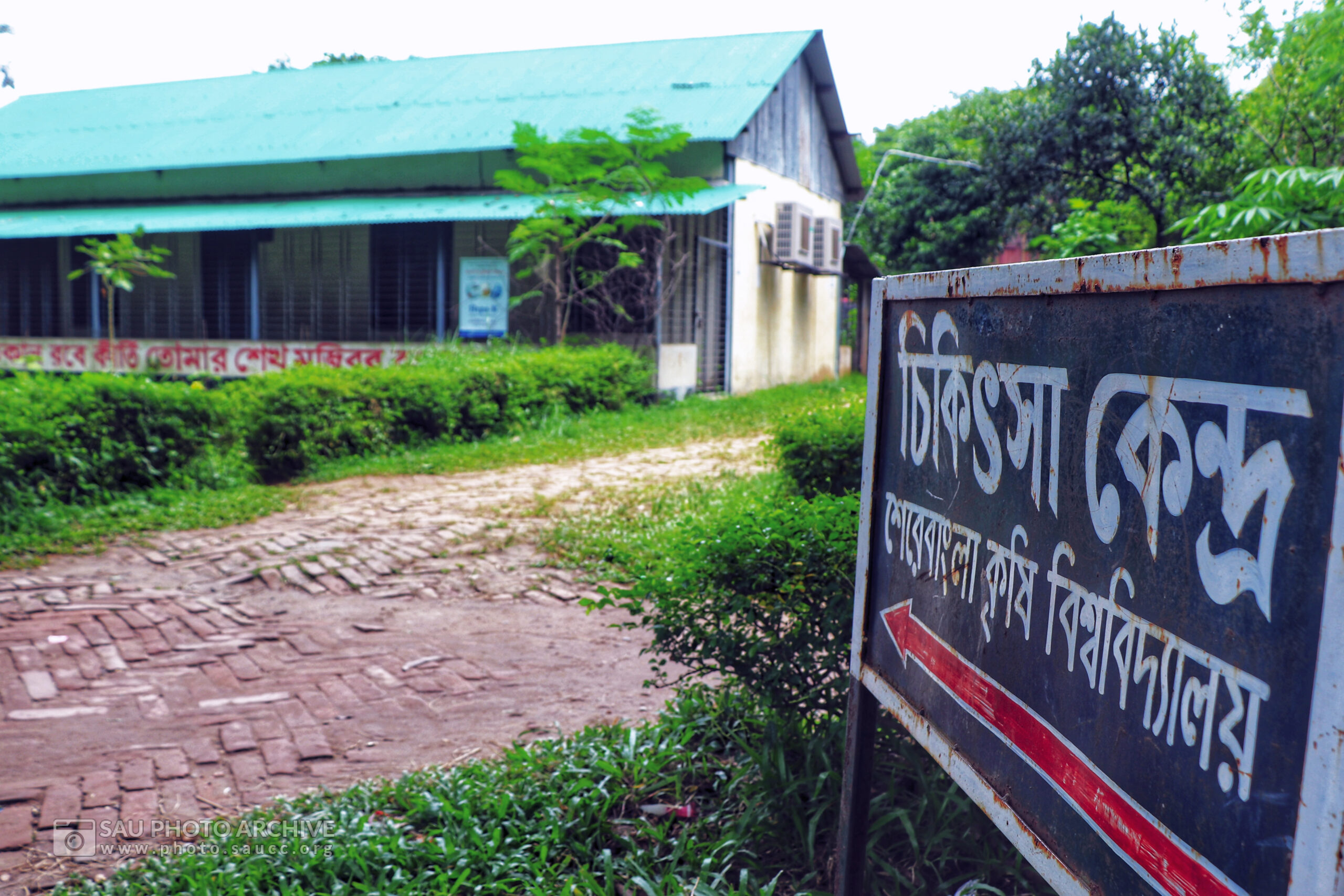 An Architectural photo is captured by Md. Nazmus Sakib Anik at Sher-e-Bangla Agricultural University titled Medical Center of SAU